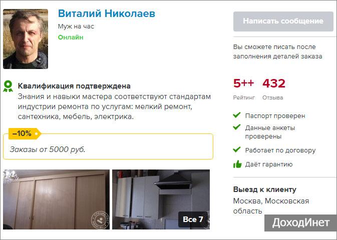 """Услуга """"Муж на час"""" на сайте profi.ru"""