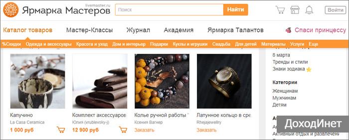 Ярмарка Мастеров - платформа для покупки и продажи товаров ручной работы