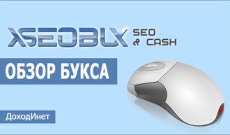 Заработок на XSEOBUX