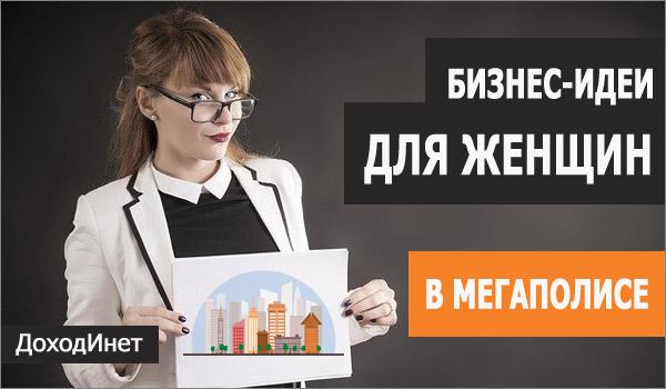 Женский бизнес в крупном городе