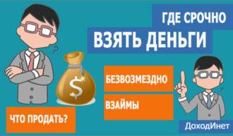 Где взять денег в долг или безвозмездно на халяву прямо сейчас