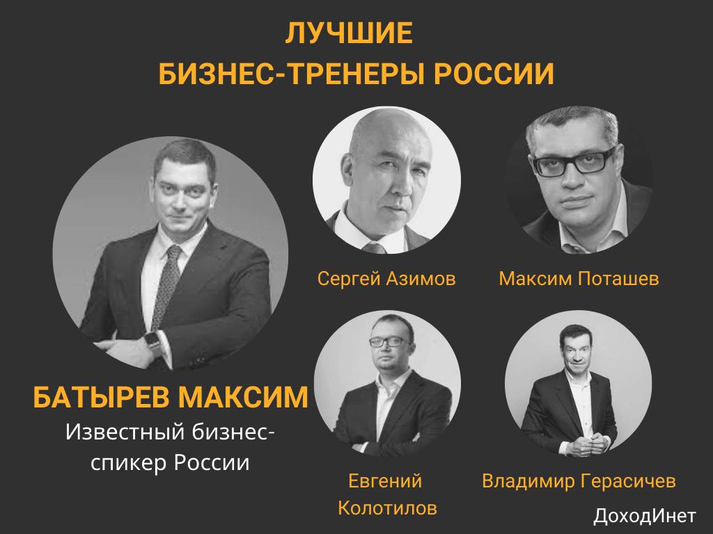 Известные бизнес-спикеры России