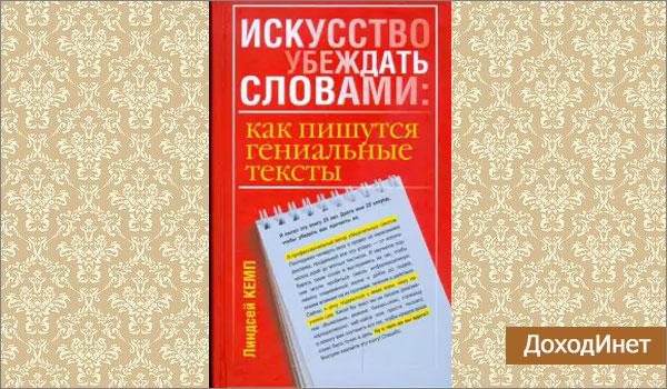 Л. Кемп «Искусство убеждать словами: как пишутся гениальные тексты»