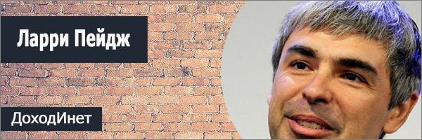 Ларри Пейдж - основатель Google