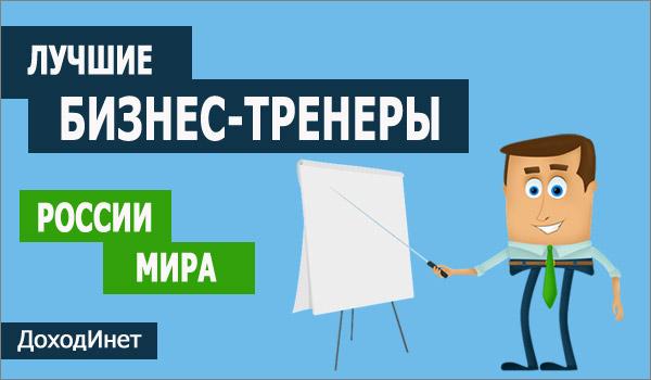 Лучшие бизнес-тренеры россии и мира