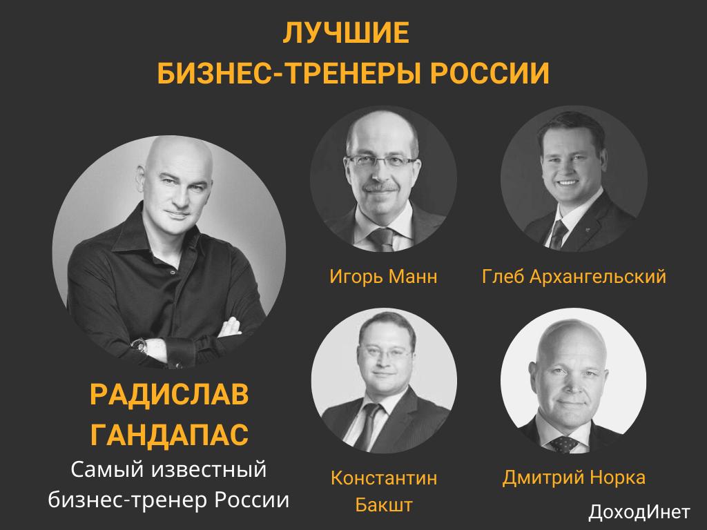 Лучшие бизнес-тренеры России