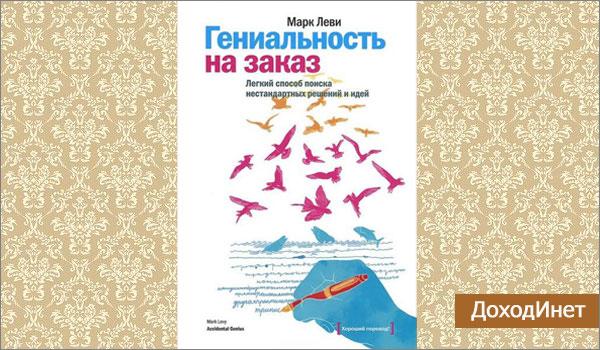 М. Леви «Гениальность на заказ»