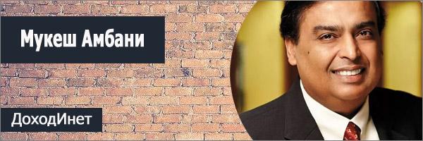 Мукеш Амбани - самый богатый человек в Индии