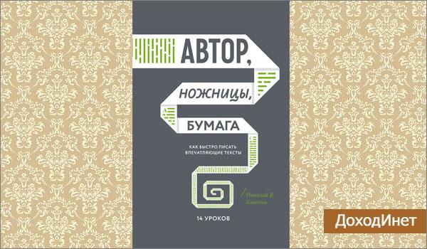 Н. Кононов «Автор, ножницы, бумага»