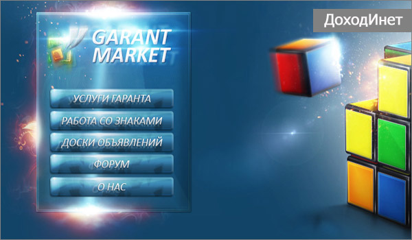 На сайте garantmarket можно продать игровой аккаунт за деньги
