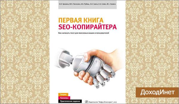 О.И. Крохина, М.Н. Полосина и др. «Первая книга SEO-копирайтера»