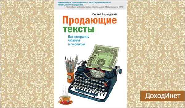 С. Бернандский «Продающие тексты. Как превратить читателя в покупателя»