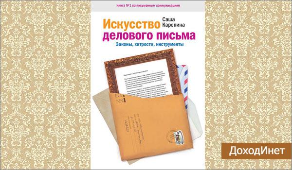 С. Карепина «Искусство делового п
