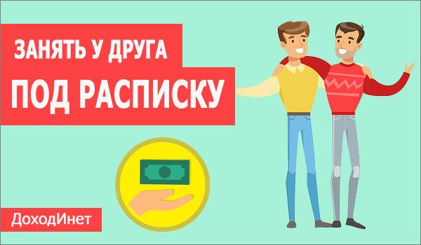 Взять деньги у друга под расписку