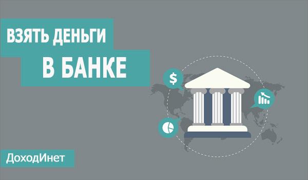Взять деньги в банке под проценты