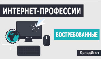 Востребованные Интернет-профессии