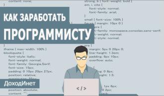 Как заработать начинающему программисту