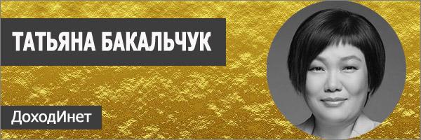 Татьяна Бакальчук - самая богатая женщина в России