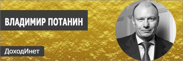 Владимир Потанин - самый богатый человек в России