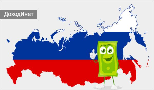 Где в России можно заработать хорошие деньги