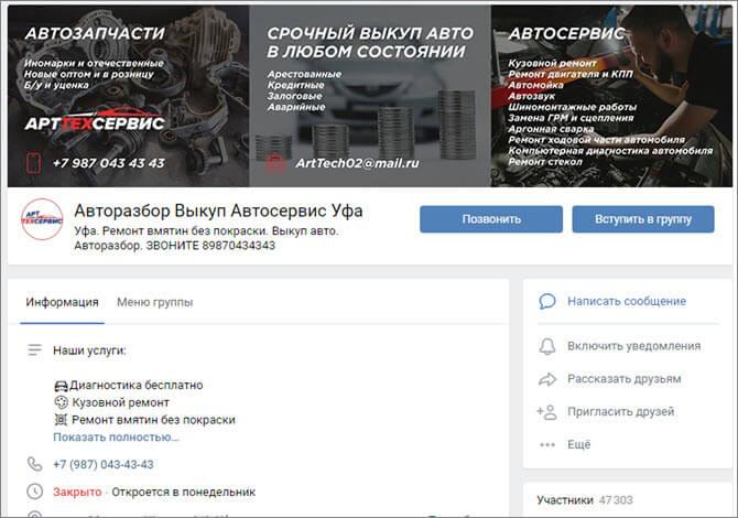 """Группа во Вконтакте """"Автосервис. Уфа"""""""
