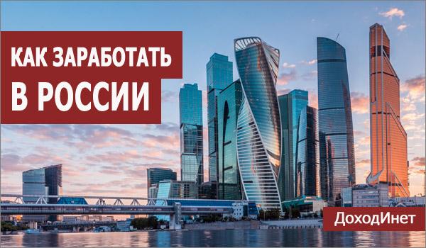 Как заработать в России