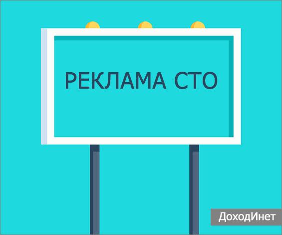 Реклама СТО - щит