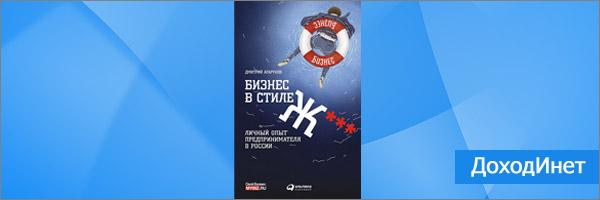 Дмитрий Агарунов. «Бизнес в стиле Ж***»