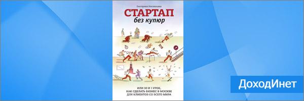 Екатерина Иноземцева. «Стартап без купюр»