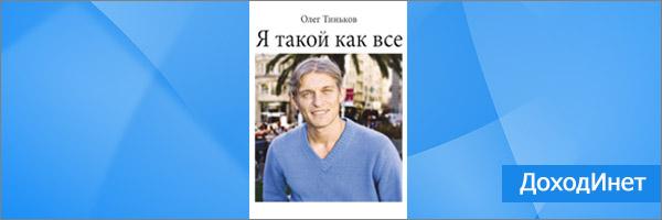 Олег Тиньков. «Я такой как все»