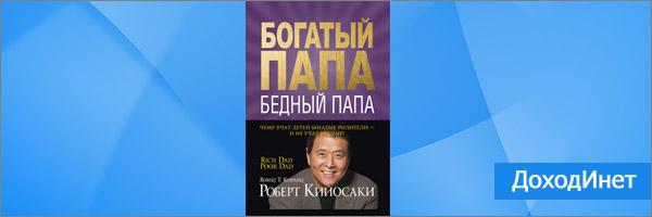 Роберт Кийосаки. «Богатый Папа, Бедный Папа»