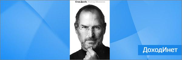 Вольтер Айзексон. «Стив Джобс»