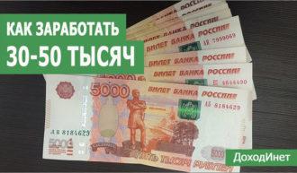 Как заработать 30 000 - 40 000 рублей