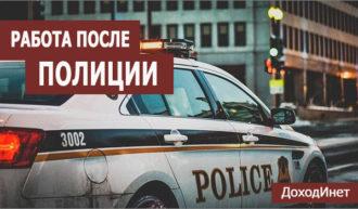 Куда пойти работать после полиции