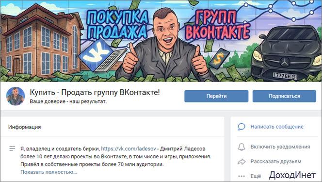 Покупка/продажа групп вконтакте - посредник