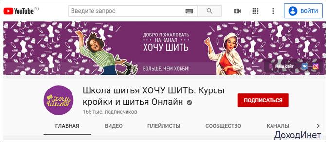 Школа шитья - популярный канал на YouTube