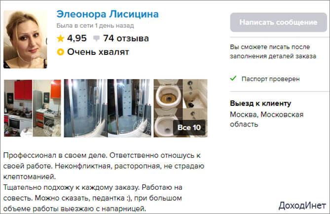 """Услуга """"уборка дома"""" на сайте profi.ru"""