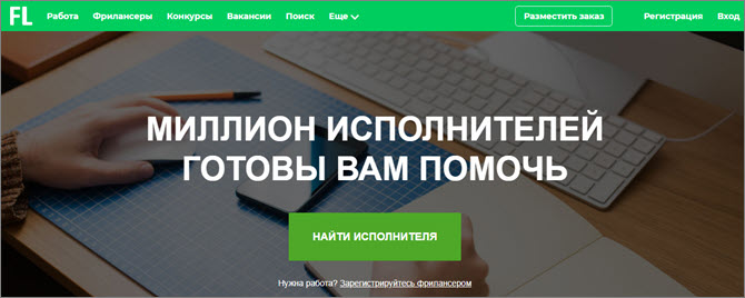 Fl.ru - крупнейший портал для поиска удаленной работы