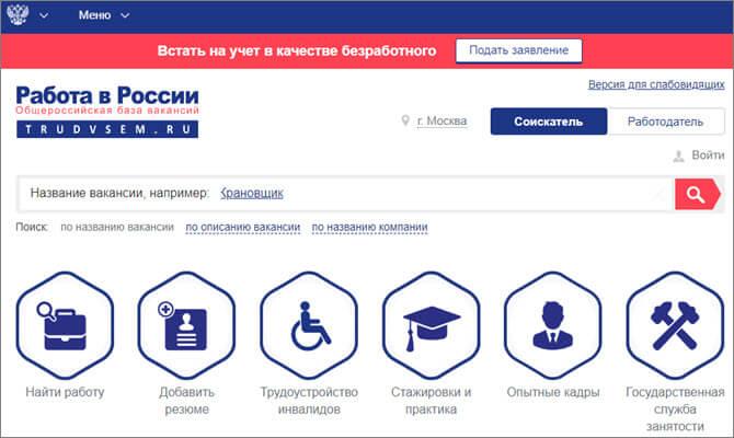Государственный портал вакансий Trudvsem.ru