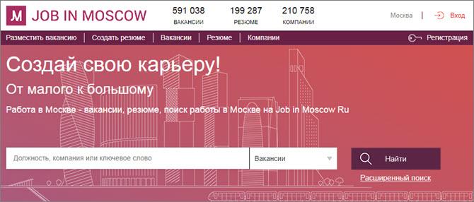 Jobinmoscow.ru работа в Москве и Московской области