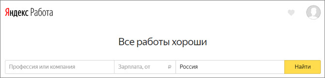 Крупнейший агрегатор-вакансий rabota.yandex.ru