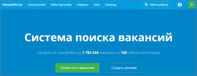Проверенный онлайн-сервис Gorodrabot.ru
