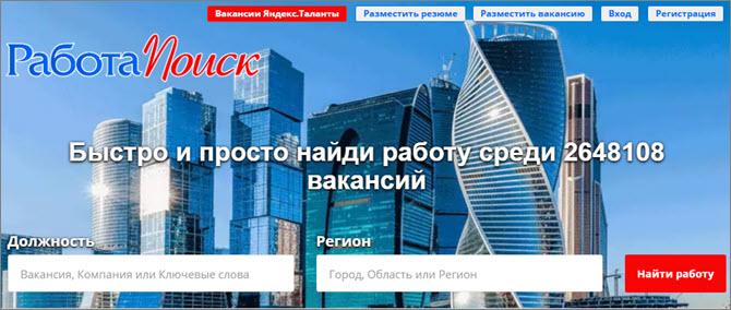 Rabota-ipoisk.ru