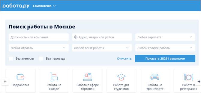 Работа.ру