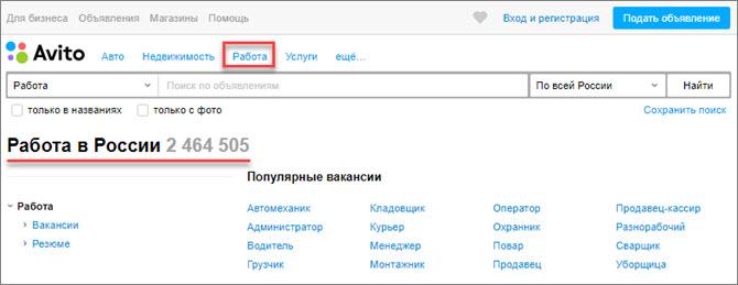 Работа в России на Авито.ру