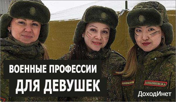 Военные профессии для девушек