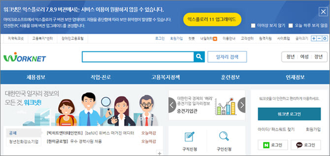 Worknet - работа в Южной Корее