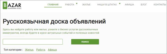 Bazar.club - русскоязычный сайт для подбора вакансий в Америке