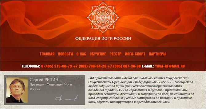 Федерация йоги России