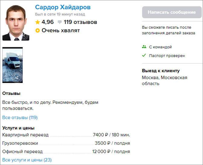 Карточка специалиста по грузоперевозкам на сайте профи.ру